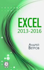 EXCEL 2013?2016