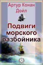 Подвиги морского разбойника (ebook)
