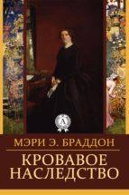 Кровавое наследство (ebook)