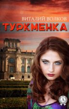Туркменка (ebook)