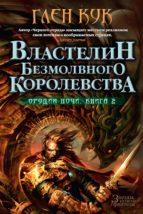 Властелин безмолвного царства (ebook)