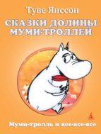 Сказки Долины Муми-троллей (ebook)