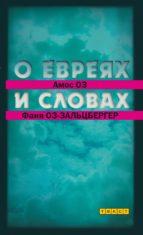 О евреях и словах (ebook)
