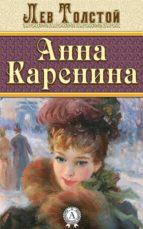Анна Каренина (ebook)