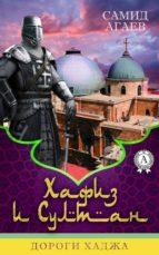 Дороги хаджа (ebook)