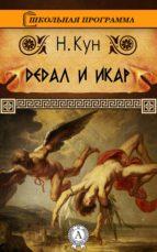 Дедал и Икар (ebook)