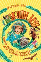 Молли Мун, Микки Минус и машина для чтения мыслей. (ebook)
