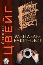 Мендель-букинист (ebook)