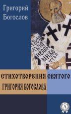 Стихотворения святого Григория Богослова (ebook)