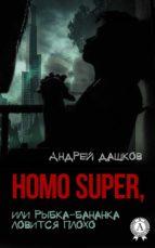 HOMO SUPER, ??? ?????-??????? ??????? ?????