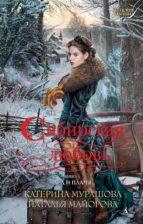 Сибирская любовь. Книга 1 (ebook)