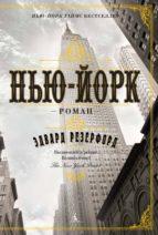Нью-Йорк (ebook)