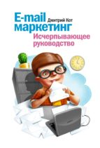 E-mail маркетинг (ebook)