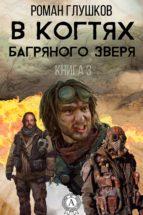 В когтях багряного зверя (ebook)
