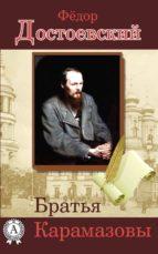 Братья Карамазовы (ebook)