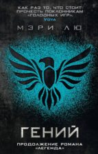 Гений (ebook)