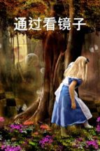 Through the Looking Glass, Chinese edition (ebook)