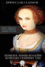Измена Анны Болейн королю Генриху VIII (ebook)