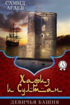 Девичья башня (ebook)