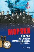 Моряки. Очерки из жизни морского офицера 1897-1905 гг. (ebook)