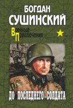 До последнего солдата (ebook)