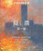 Claude Monet: Vol 1 (ebook)