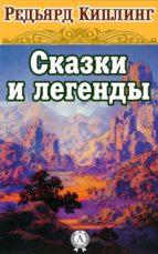 Сказки и легенды (ebook)