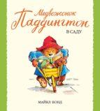 Медвежонок Паддингтон в саду (ebook)