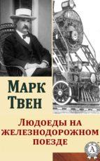Людоеды на железнодорожном поезде (ebook)