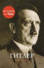 Гитлер (ebook)