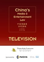 China's Media & Entertainment Law: Television (ebook)