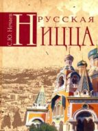 RUSSKAYA NITSTSA (IN RUSSIAN LANGUAGE)