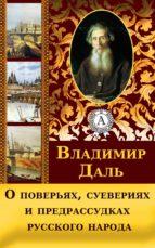 О поверьях, суевериях и предрассудках русского народа (ebook)
