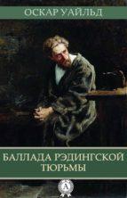 Баллада Рэдингской тюрьмы (ebook)