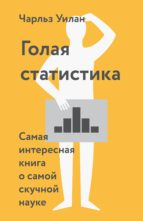 Голая статистика (ebook)