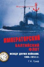 Императорский Балтийский флот между двумя войнами. 1906-1914 гг. (ebook)