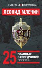 25 главных разведчиков России (ebook)
