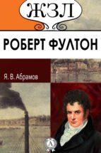 ЖЗЛ. Роберт Фултон. Его жизнь и научно-практическая деятельность (ebook)