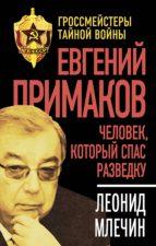 Евгений Примаков. Человек, который спас разведку (ebook)