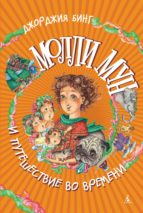 Молли Мун и путешествие во времени (ebook)