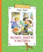 Расмус, Понтус и Растяпа (ebook)