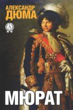 Мюрат (ebook)