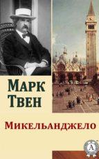 Микельанджело (ebook)