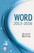 Word 2013—2016 (ebook)