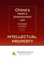 China's Media & Entertainment Law: Intellectual Property (ebook)