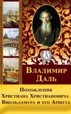 Похождения Христиана Христиановича Виольдамура и его Аршета (ebook)