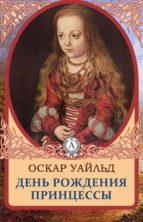 День рождения Принцессы (ebook)