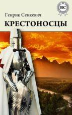 Крестоносцы (ebook)