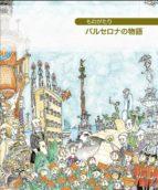 Petita història de Barcelona (japonès) (ebook)