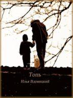 Топь (ebook)